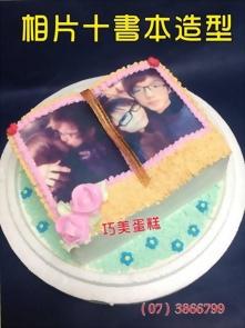 相片+書本造型蛋糕