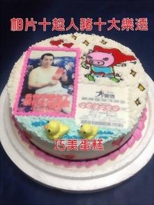 相片+超人豬+大樂透造型蛋糕