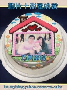 相片+甜蜜的家造型蛋糕