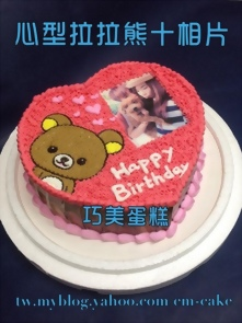 相片+心型拉拉熊造型蛋糕