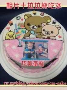 相片+拉拉熊吃冰造型蛋糕