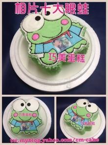 相片+大眼蛙立體造型蛋糕
