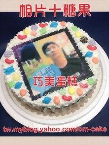 相片+糖果造型蛋糕