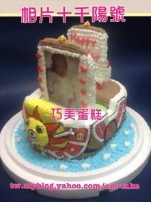 相片+千陽號立體造型蛋糕