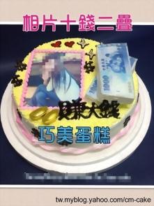 相片+錢二疊造型蛋糕