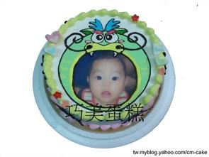 相片+龍造型蛋糕