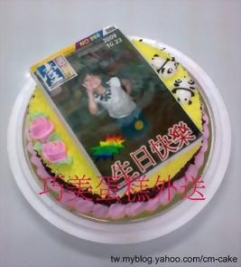 雜誌造型+相片蛋糕