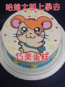 哈姆太郎上學去造型蛋糕