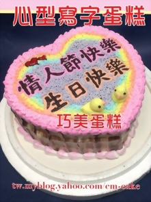 心型寫字造型蛋糕