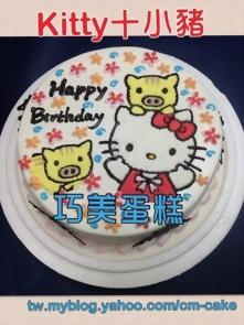 KITTY+小豬造型蛋糕