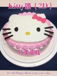 KITTY頭2D造型蛋糕