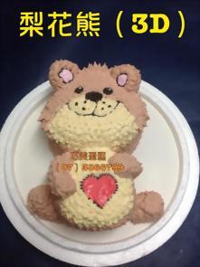 黎花熊3D造型蛋糕
