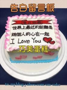 告白留言板造型蛋糕