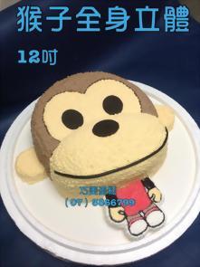 猴子全身立體造型蛋糕