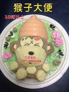 猴子大便造型蛋糕