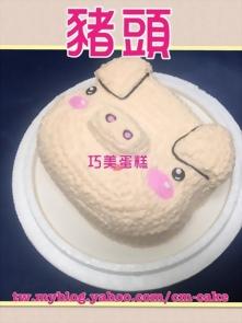 豬頭造型蛋糕