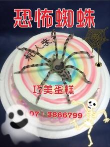 蜘蛛恐怖版造型蛋糕