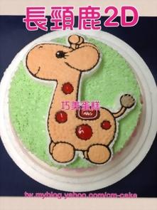 長頸鹿2D造型蛋糕