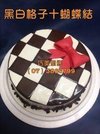 黑白格+蝴蝶結造型蛋糕