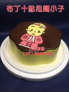 布丁+點心麵小子造型蛋糕