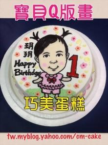 寶貝Q版畫造型蛋糕