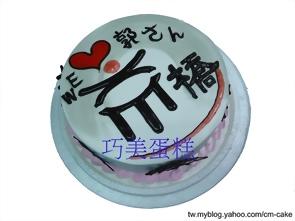 客製化造型蛋糕