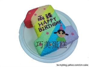 周歲1字造型蛋糕
