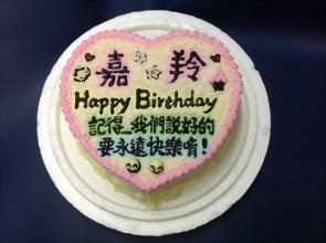 寫字留言造型蛋糕 (2)