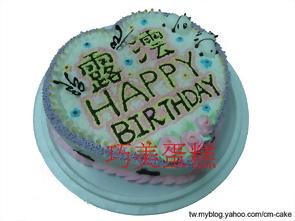 寫字留言造型蛋糕-5