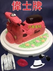 偉士牌造型蛋糕