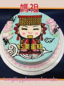 媽祖駕雲造型蛋糕