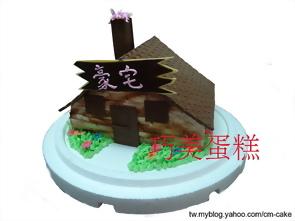 豪宅造型蛋糕