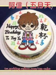 五月天造型蛋糕