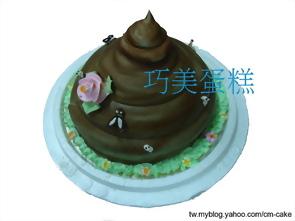 大便造型蛋糕