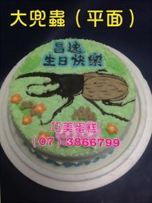 大兜蟲平面造型蛋糕