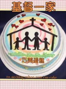 基督一家造型蛋糕