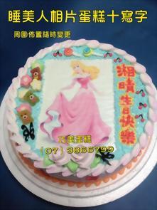 睡美人相片蛋糕十寫字