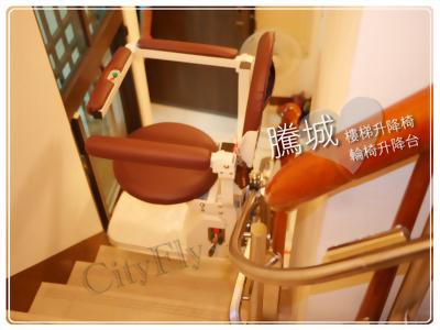 高雄終點180度樓梯升降椅