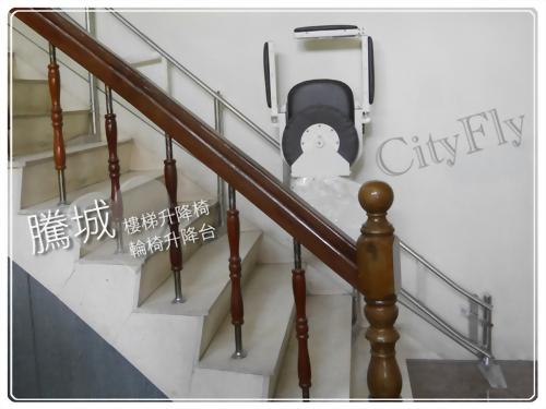 台中起點直軌樓梯升降椅