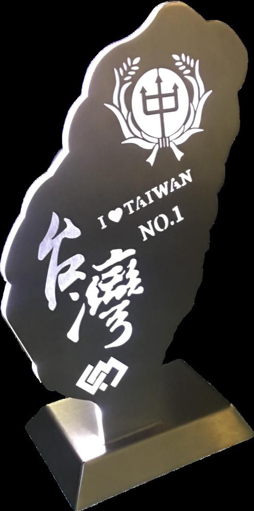 台灣NO.1