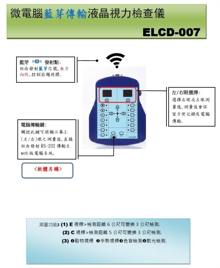 藍芽無線液晶視力檢查儀