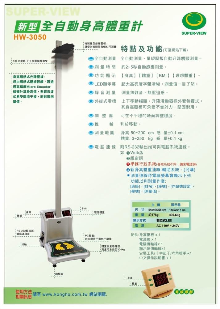全自動身高體重計