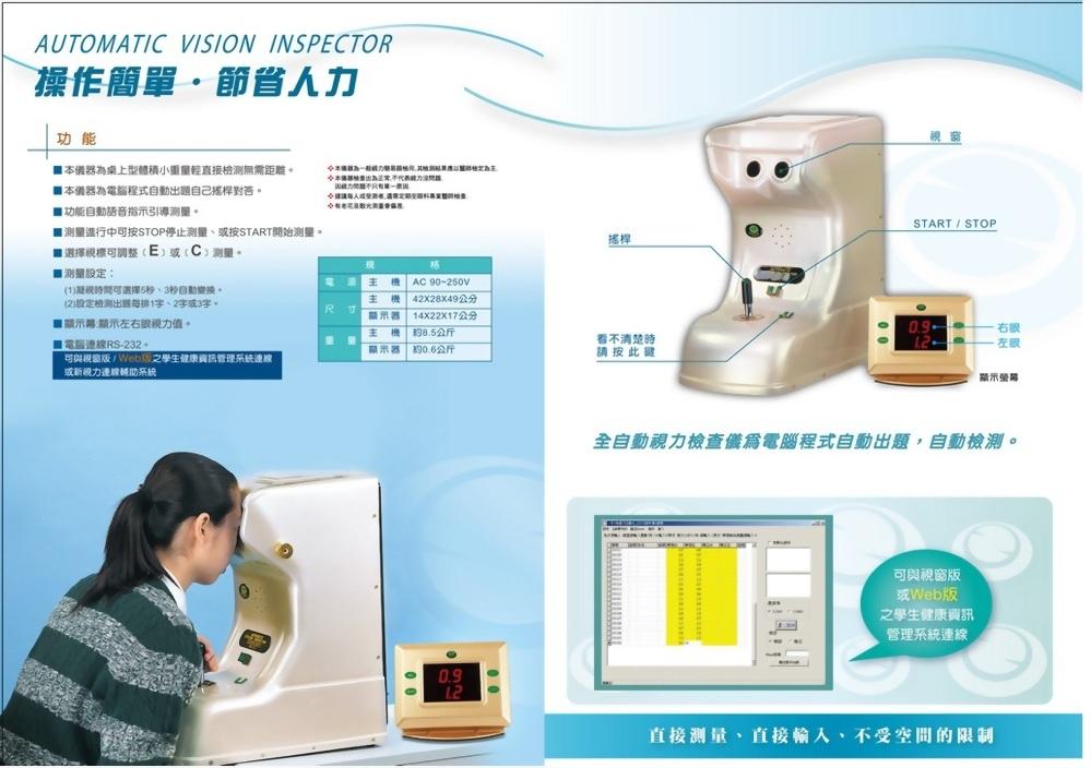 微電液晶視力檢查儀