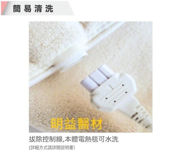 三樂事親密舒眠電熱毯