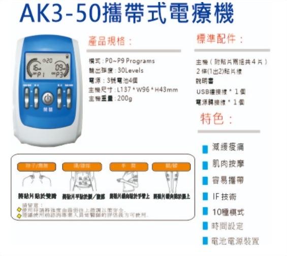 攜帶式電療器
