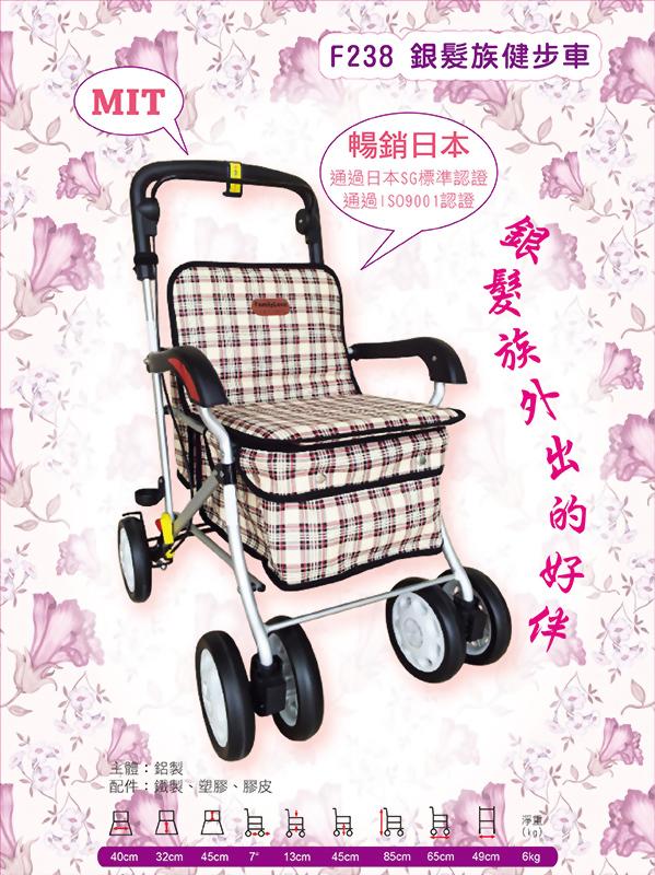 銀髮族健步車