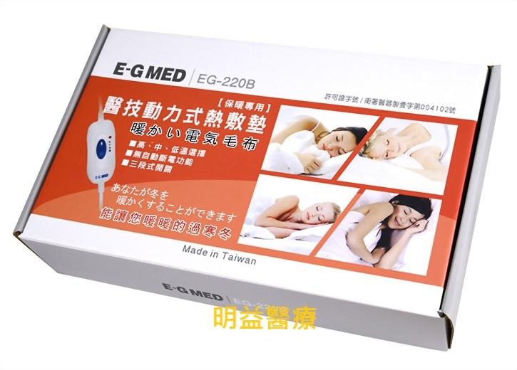 醫技動力式電熱毯