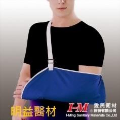 藍色手臂吊帶