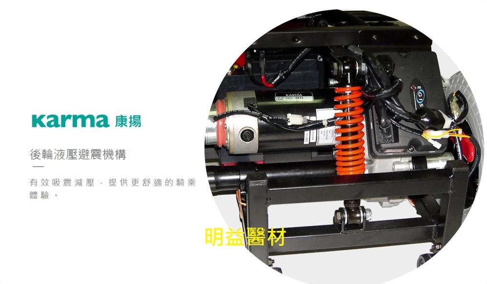 康揚電動代步車KS646.2(標準型)