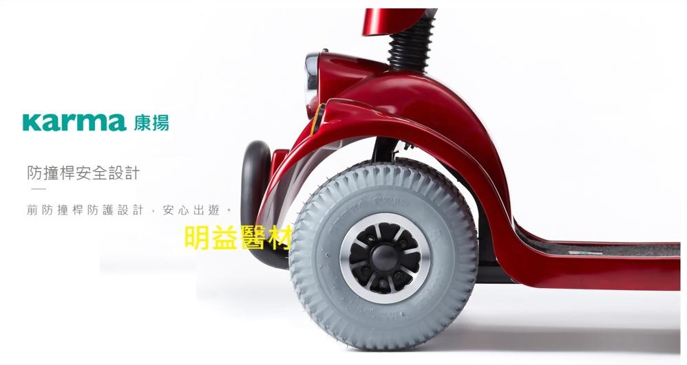 康揚電動代步車KS-646TW(標準型)